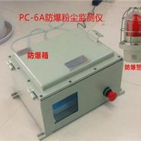 供应防爆型粉尘浓度报警仪PC-6A