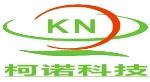 东莞市柯诺节能科技有限公司