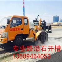 供应大型轮式公路开槽机 优质路沿石开槽机