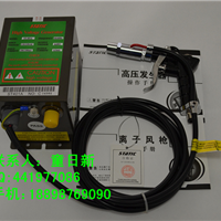 斯莱德SL-004离子风枪,SL-009离子发生器