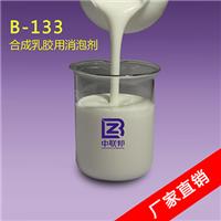 供应优质合成胶乳用消泡剂 品牌:中联邦