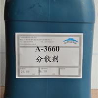 供应3660分散剂