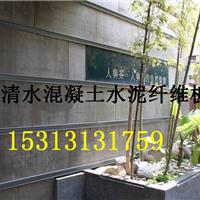 供应防清水混凝土水泥纤维板 外墙清水板