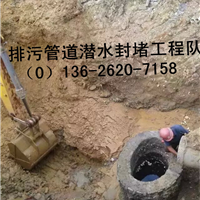 罗源专业排水管道封堵工程队|潜水员堵水公司
