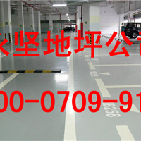 上海停车场地坪多少一平方