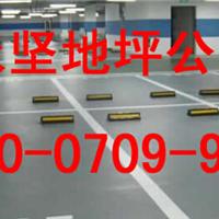 上海树脂车库旧老地面翻新价格