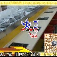 山东火万家回转火锅设备旋转烧烤设备传送带全国招商加盟