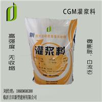 临沂JT-CGM高强无收缩灌浆料批发厂家