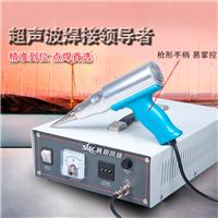 供应塑料超音波焊接机