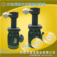 塑宝工程塑料液下泵 立式酸碱泵 用心服务