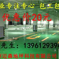 供应连云港东海赣榆停车场环氧地面价格公司