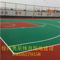 供应宿州塑胶篮球场施工品质保证