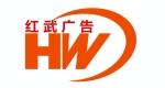 广州市红武广告器材有限公司