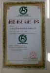 中国绿色协会授权证书