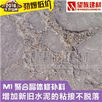 住宅M1水泥路面地面修补料