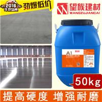 车间A1水泥固化剂混凝土固化剂