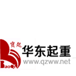 河南华东起重机集团有限公司