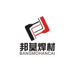 上海邦莫焊接材料有限公司