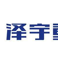 山东泽宇重工科技有限公司