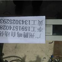 供应番禺三菱PLC维修/广州南沙维修三菱PLC