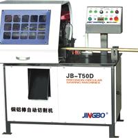 供应JB-T50D铜铝自动下料机
