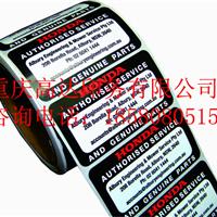 不干胶电码防伪标签-不干胶防伪重庆高达