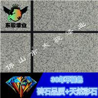 东骏环保外墙漆 超耐候岩片漆天然真石漆