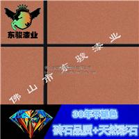 东骏环保外墙涂料 天然石头漆 耐候性强