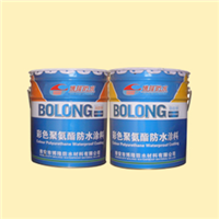博隆您的防水专家双组份彩色聚氨酯防水涂料