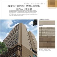 天津蓟县软瓷材厂家(R面劈开砖)