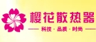 北京樱花世家热能科技有限公司