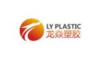 龙焱塑胶贸易有限公司