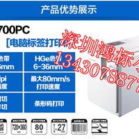 ��Ӧ����ר���ֵܱ�ǩ��PT-9700PC