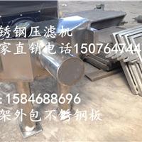 供应甲苯过滤专用不锈钢压滤机厂家销售处