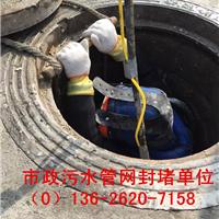 黄龙管道带水拆墙 水下拆堵头 水下开洞开孔施工队