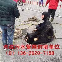 贵溪市政管道带水砌墙堵水施工队-气囊安装封堵方案