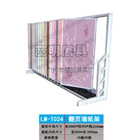 供应丽明牌LM-T024 墙布展示架 硅藻泥展架