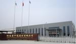 河南省中冠建材销售有限公司