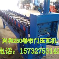 供应兴和机械250卷帘门成型压瓦机设备
