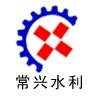 新河县常兴水利机械厂