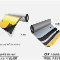 CPS反应粘结防水卷材/湖北武汉防水工程公司