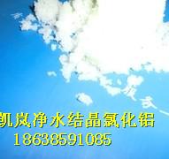 供应结晶氯化铝生产厂家,价格多少钱