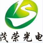 广州市茂荣光电科技有限公司