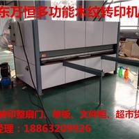 供应玻璃木纹转印机,万恒提供技术支持。