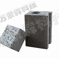 供应陶粒混凝土实心砌块(或小墙板)