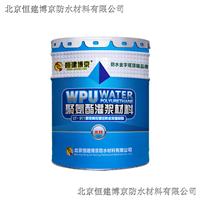 水溶性聚氨酯灌浆材料_水性注浆液_WPU