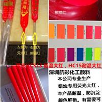 供应塑料荧光黄 硅胶荧光红 蜡烛红