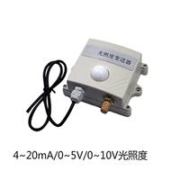 光照度变送器传感器 4-20mA 0-10V工业级