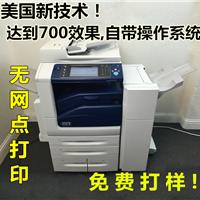 供应施乐3375/4475/5575彩色数码印刷机