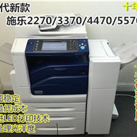 供应施乐3370/4470/5570彩色数码印刷机